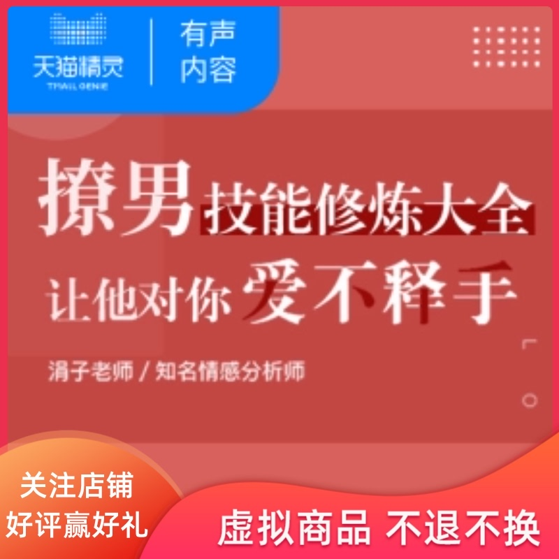 [voice content of tmall Genie] male flirting skill let men love you
