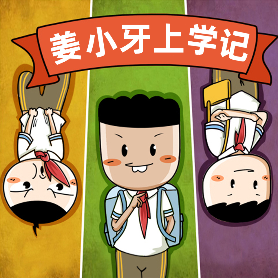 Jiang Xiaoyas going to school is not a physical book, MI Xiaoquans going to school is a brothers book, uncle beimao is suitable for 3-12-year-old children, early childhood education, enlightenment story, tmall elves have voice content