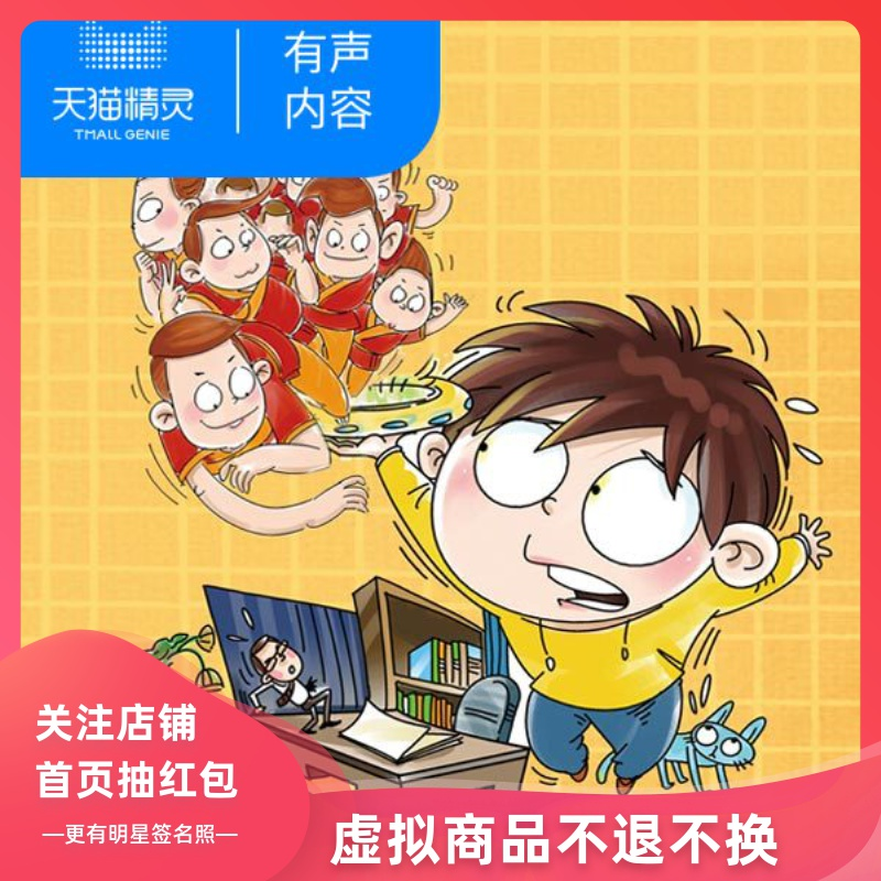 Dad in pocket 2 childrens imagination training fairy tales science fiction stories suitable for 5-12-year-old children early childhood education enlightenment tmall Genie audio content digital content