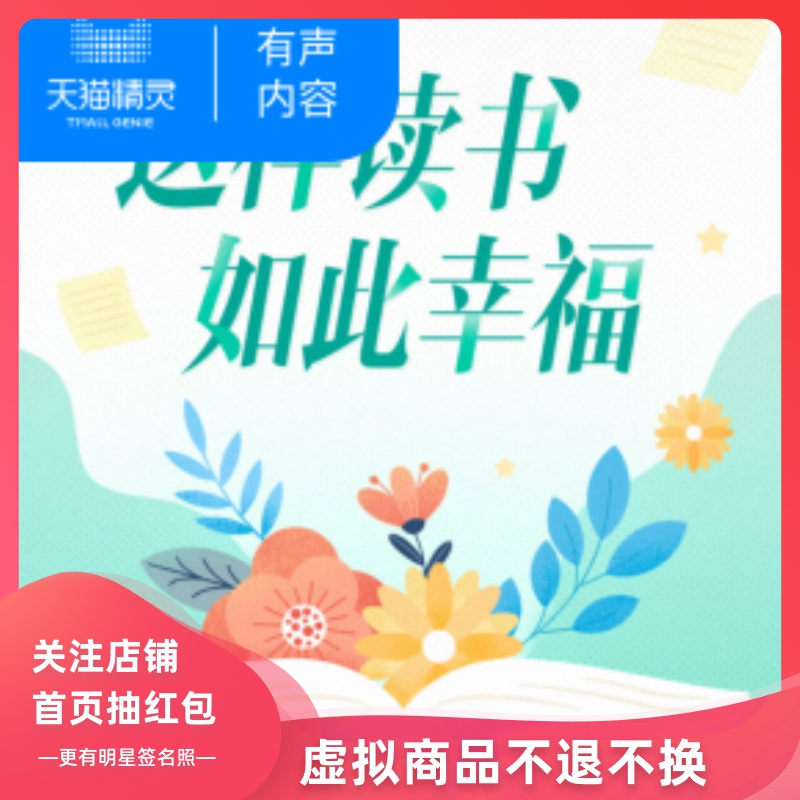 How to obtain the healing power from the non physical book of the 60 day inner healing reading plan? Voice content of tmall Elf