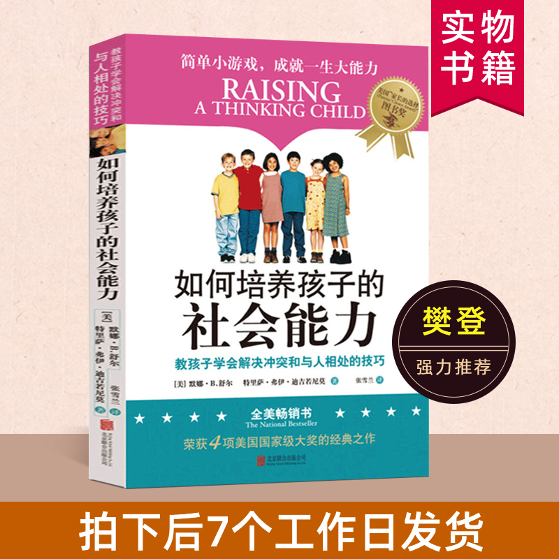 如何培养孩子的社会能力实物书籍  樊登推荐 儿童社交能力提升培养 亲子家庭教育 父母教育孩子 正版育儿书籍