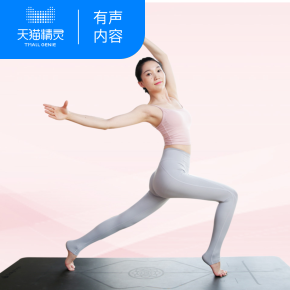 [tmall spirit voice content] 10 sections of Goddess charm shape Yoga temperament promotion