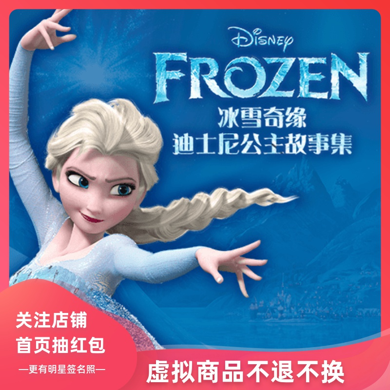 Story collection of Disney Princess of ice and snow: a non entity book: Cuckoo studies magic hair, strange fate, brave legend, ocean, strange fate, childrens early childhood education, enlightenment story, tmall elves, voice content