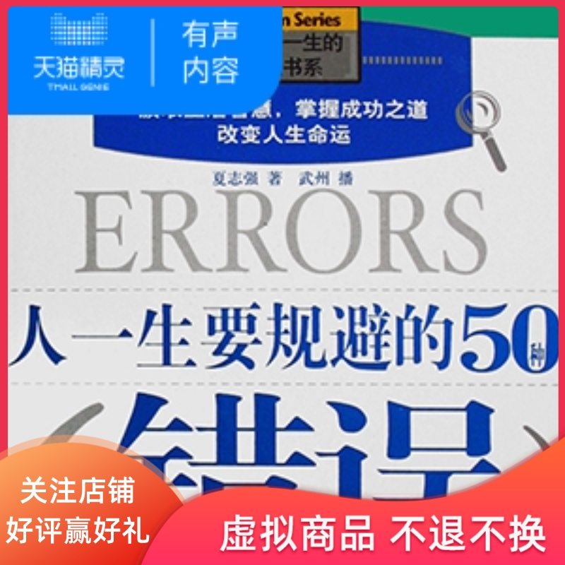 [tmall sound] 50 mistakes to avoid in ones life