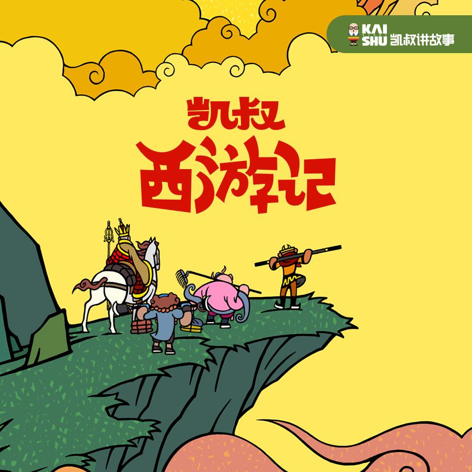 【オリジナルポーチの試聴バッグ】猫精灵凱叔西遊記子供物語凱叔物語会員が話をしている。実体書ではない話を聞いていると、児童啓蒙の話がある。
