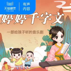 [tmall genies voice content] Tingtings thousand character essay: Musical Encyclopedia of Chinese culture