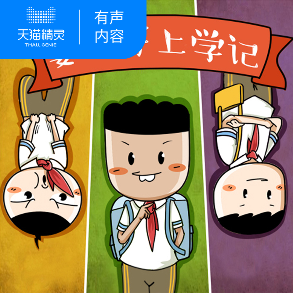 Jiang Xiaoyas non physical book Mi Xiaoquans story about school brothers uncle beimao is suitable for children aged 3-12 years old childrens early childhood education enlightenment story