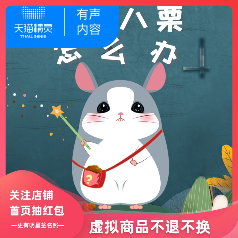 How to deal with the dragon cat eight chestnut non entity book is not only a story, but also a story lesson to let children actively change their bad habits, life, scene Story + thinking guidance + habit formation, nursery rhyme, tmall fairy voice content