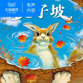 [tmall elves audio content] Newberry award work: Rabbit slope