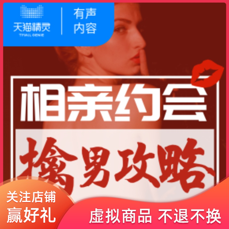 [tmall Genie voice content] catching men on blind date