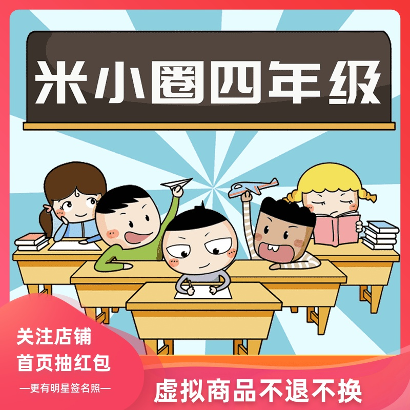 Mi Xiaoquans school record fourth grade broadcast drama non entity book hot selling stories of children before going to bed