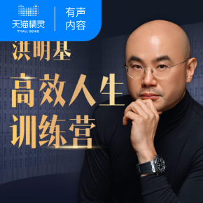 [tmall elves voice content] Hong Mingji: efficient life training camp   the power of change   Yoshinos entrepreneurial story