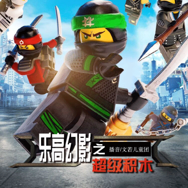 The super building blocks of the phantom of the tmall elves: a war of wits and bravery for justice