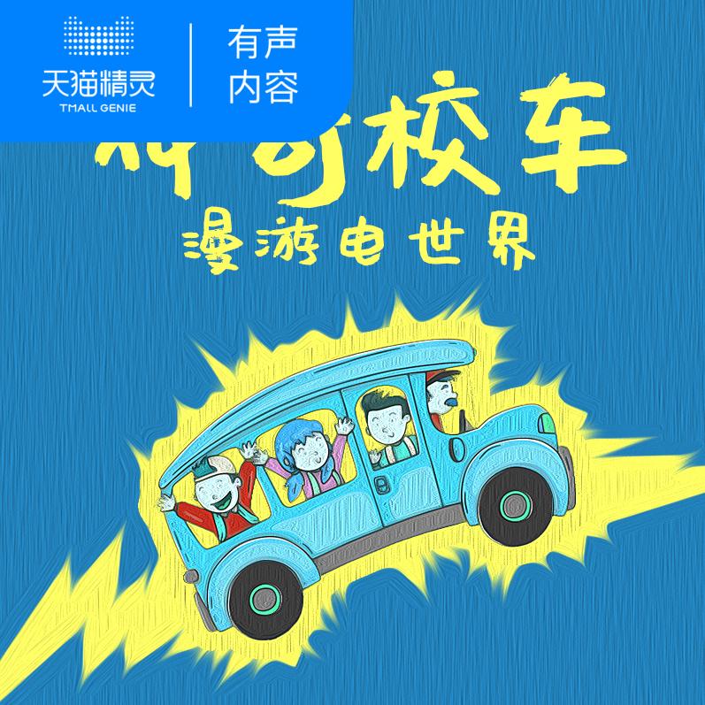 Magic School Bus: roaming the electric world