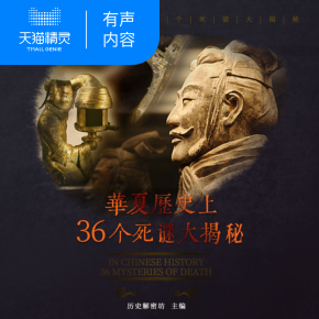36 death mysteries in Chinese history