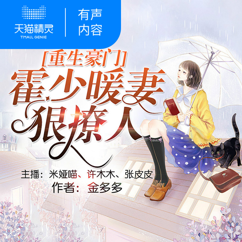 Rebirth of Huo shaonuans wife