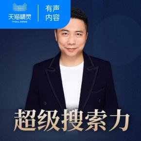 Liu Sir: 24 super search power