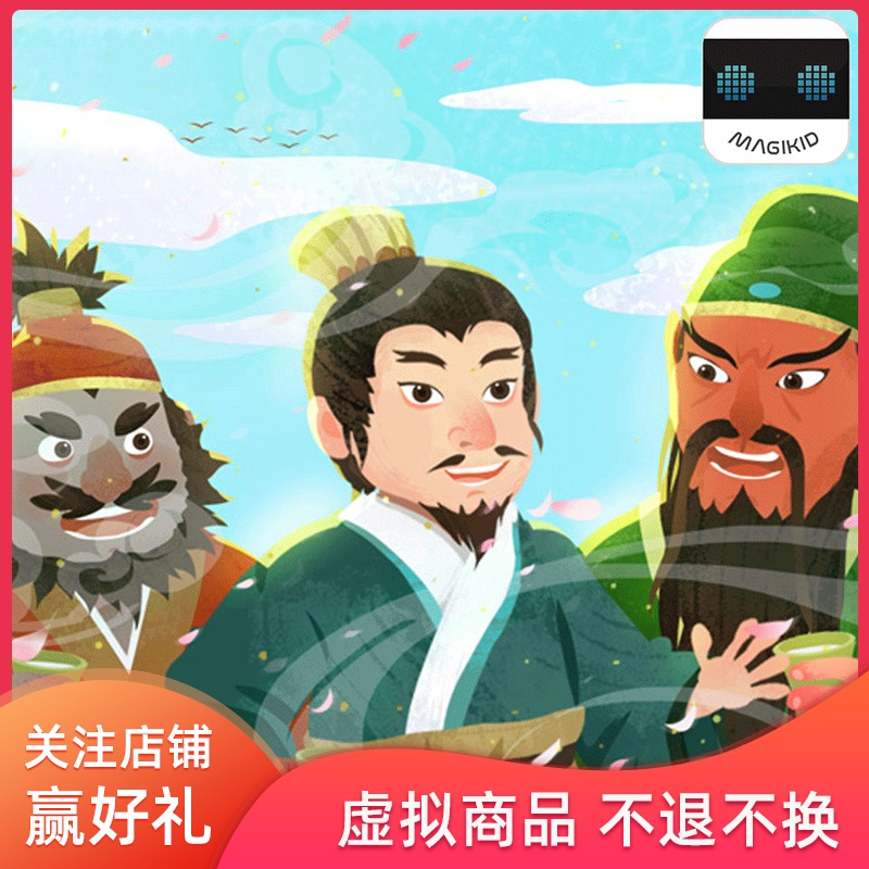 Magic children the romance of the Three Kingdoms non entity book four masterpieces elaborate interpretation of children and parents love to hear characters, clever literary history, tmall elves audio content