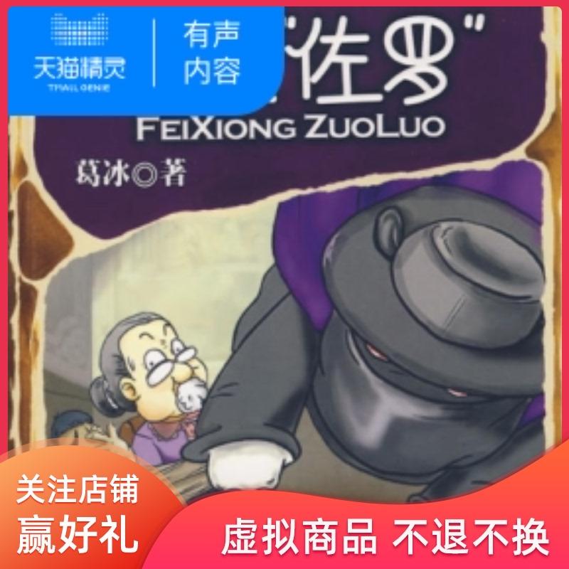 """【天猫精灵有声内容】皮皮和神秘动物·飞熊""""佐罗"""""""
