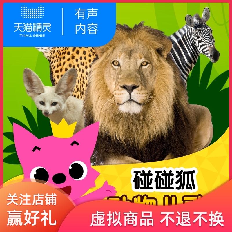 碰碰狐动物儿歌二 非实体书 儿童早教启蒙故事 天猫精灵 有声内容