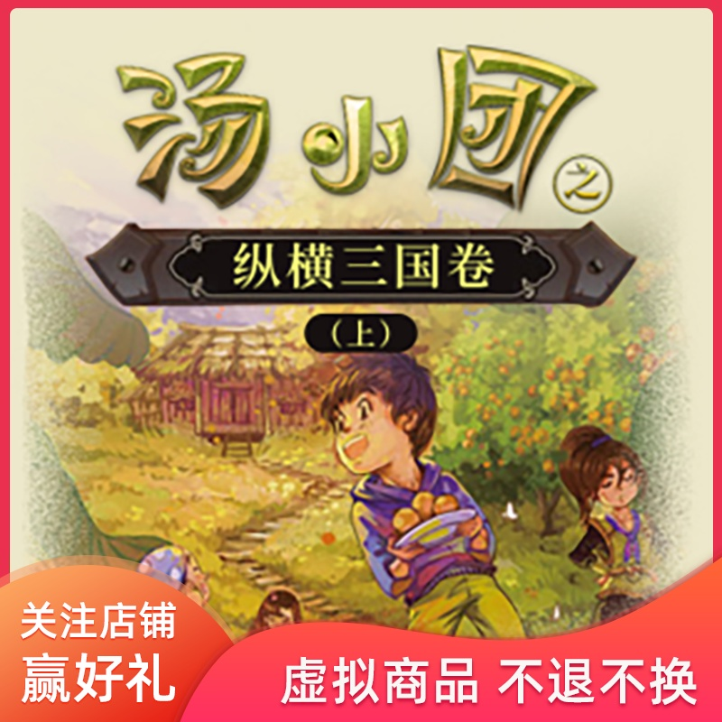 Tang Xiaotuans Three Kingdoms volume (1) non physical book to improve language writing ability, brain burning puzzles and so on