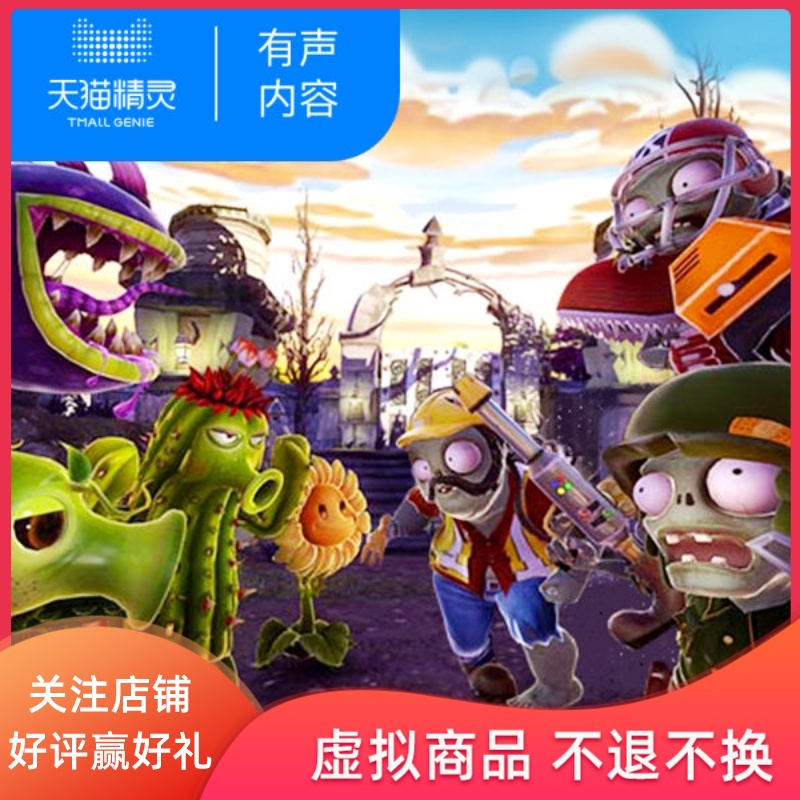 Plants vs. Zombies 5 magic dungeons childrens Encyclopedia early childhood enlightenment audio story tmall Genie audio content digital content
