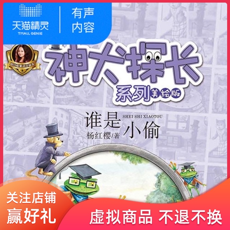 Yang Hongying   detective dog series · who is the thief? Childrens early childhood education enlightenment story