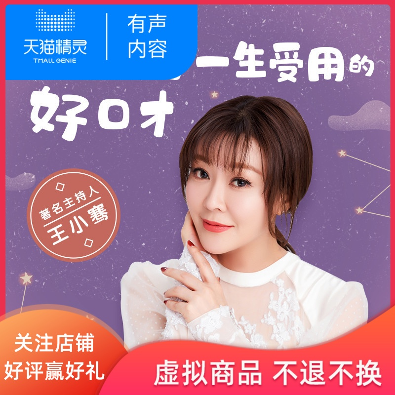Wang Xiaoqian, the famous host: cultivate a good eloquence for childrens life