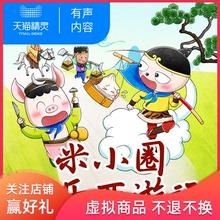 米小圈快乐西游记 非实体书 儿童幼儿早教启蒙故事  天猫精灵有声内容