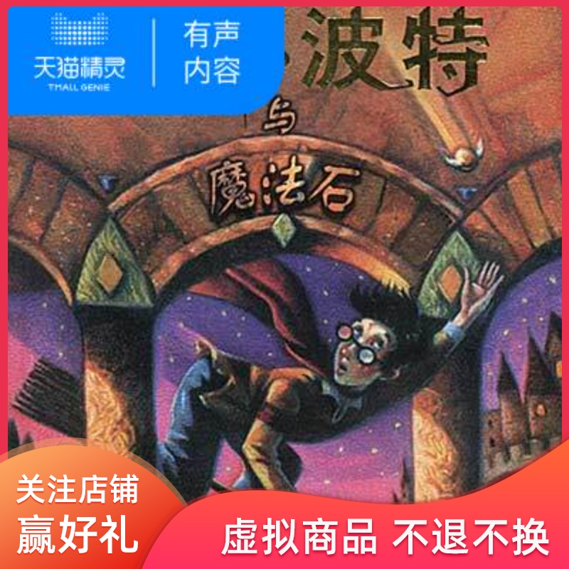 Harry Potter and Sorcerers Stone: the worlds most popular classic magic boy defeats the devil, saves the world, reads books, children, early childhood education, enlightenment, tmall elves, voice content, digital content