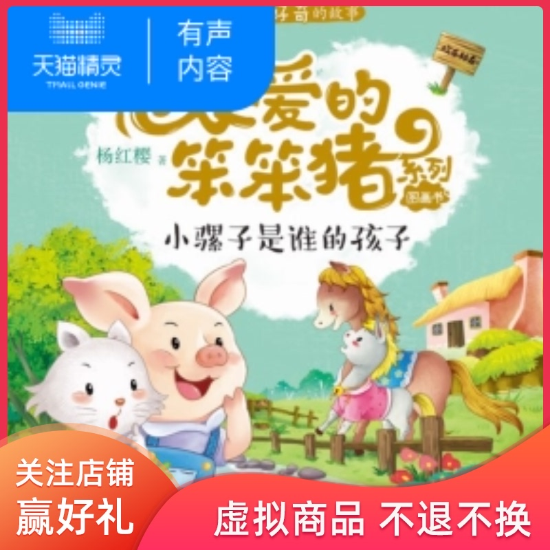 Love education dear stupid pig series picture books whose child is the mule