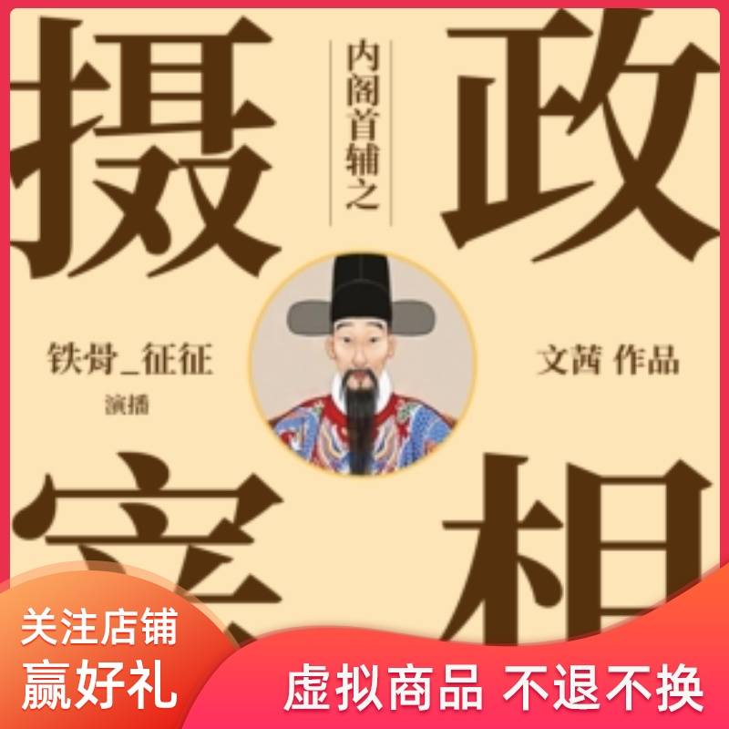 Zhang Juzheng: the Prime Minister of the cabinet
