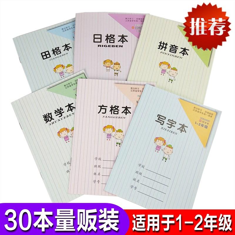 小学生作业本子江苏省统一1-2年级田格本儿童汉语拼音本写字本
