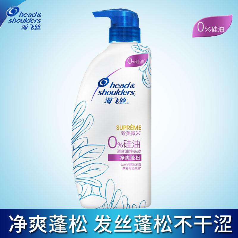 海飞丝 0硅油去油净爽蓬松洗发水评价好不好