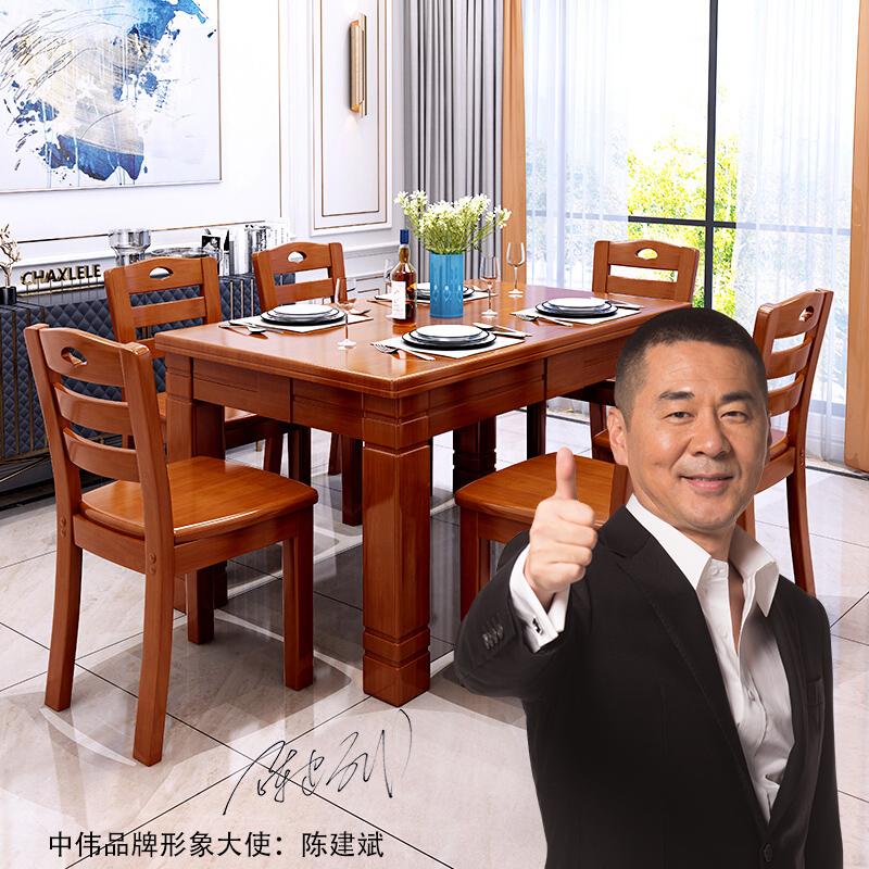 中伟餐厅桌椅家用小户型餐桌新中式餐桌现代简约长方形实木饭桌子