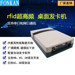 rfid读写器超高频桌面式发卡机wifi网口串口rs232电子标签写卡器