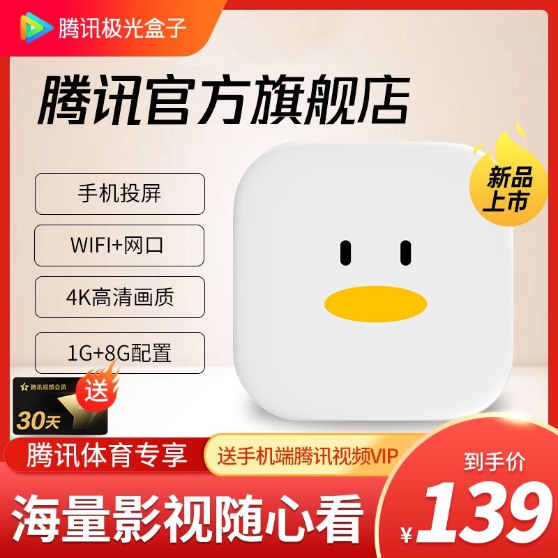 腾讯极光盒子3c全网通苹果创维魔盒