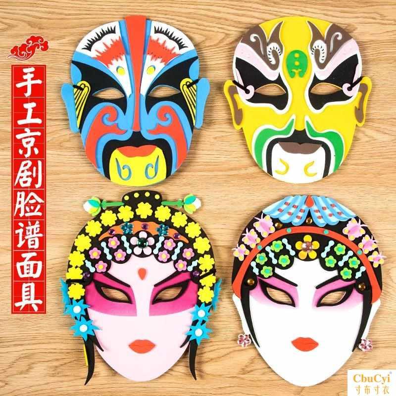 新款国粹戏曲脸谱中国风京剧面具幼儿园儿童手工制作DIY创意粘