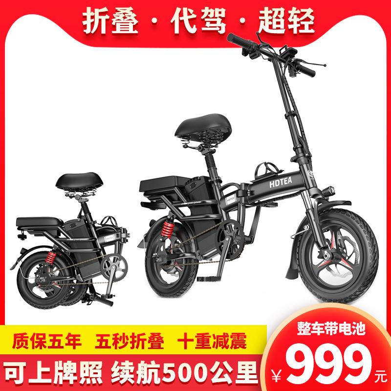 可上牌新国标14寸代驾折叠电动自行车锂电超轻便携成人小型电瓶车