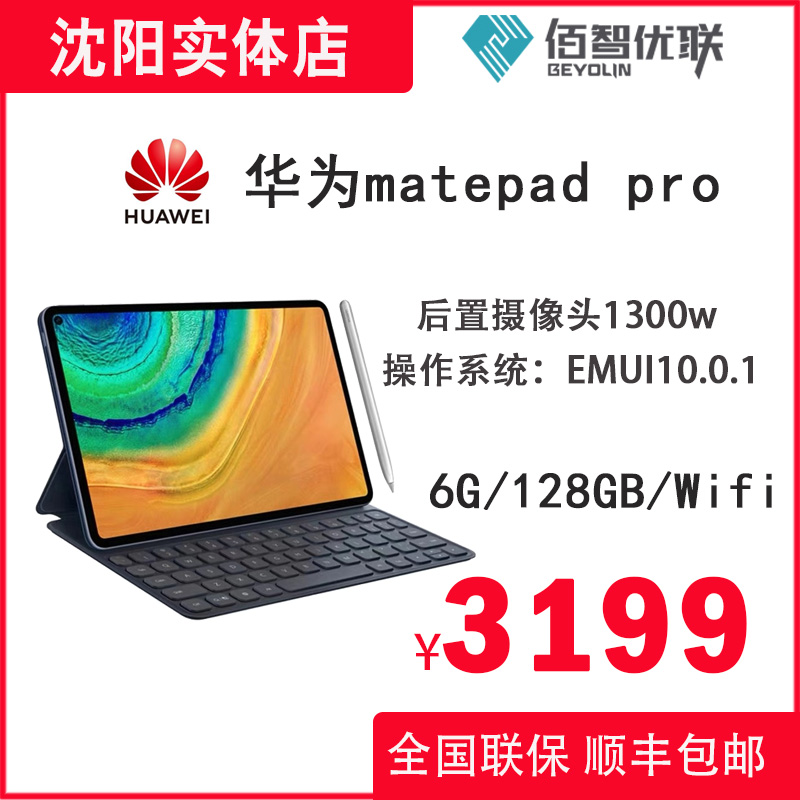 """【现货/顺丰速发】Huawei/华为 10.8""""HUAWEI MatePad Pro平板电脑 轻薄全面屏办公学习娱乐智能平板华为pad"""