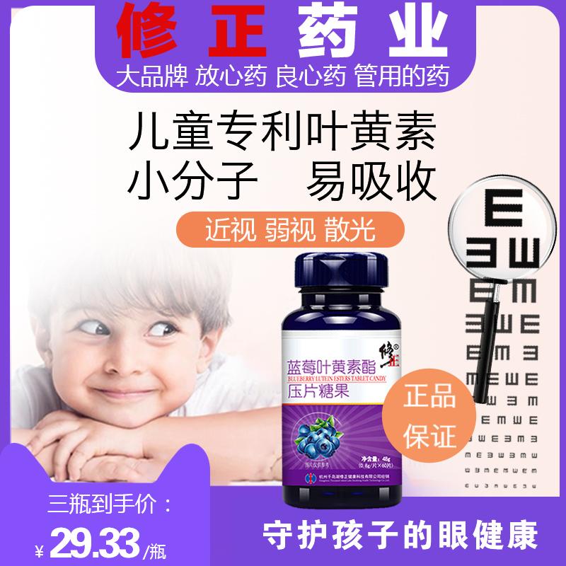 儿童护眼蓝莓叶黄素酯片修正专利近视保健品视力营养素压片糖果