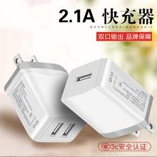 手机充电器头5V2.1A苹果安卓通用双USB快充适用vivo华为oppo小米