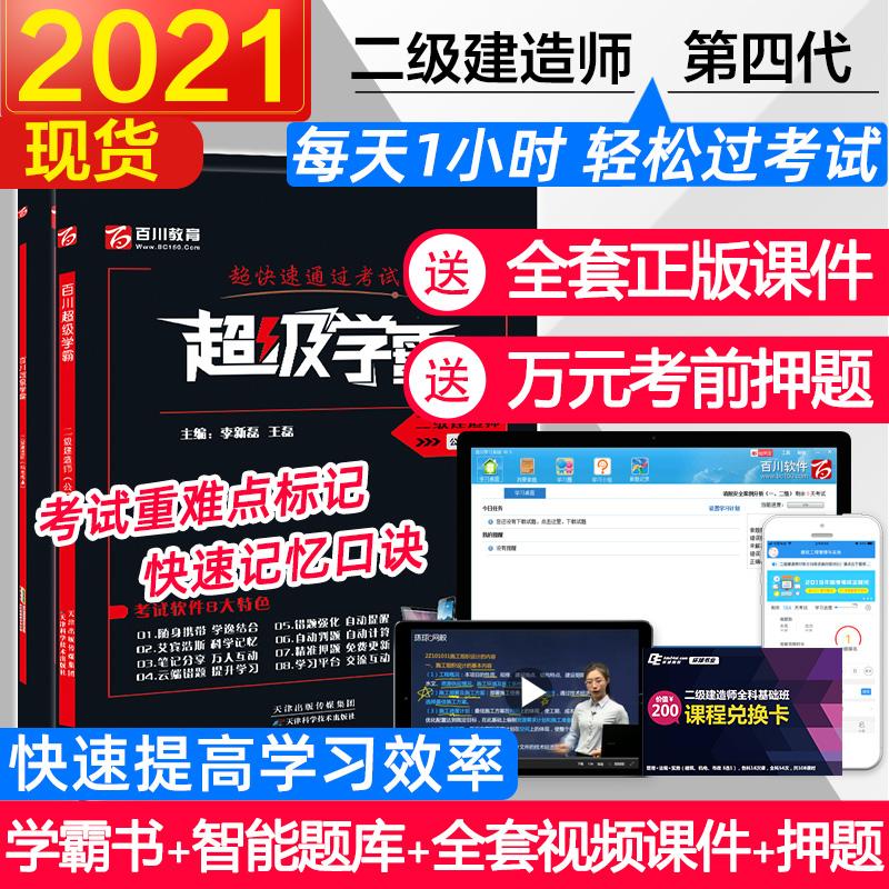 百川新版2021年新版二级建造师2021教材建筑市政机电二建教材2020超级学霸全套习题历年真题视频课件押题