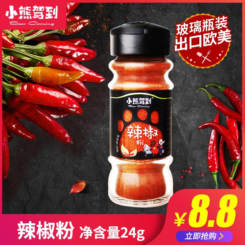 10-10新券小米椒24g调味料特辣纯烧烤辣椒粉