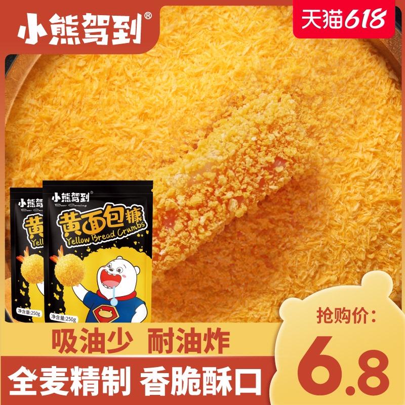 面包糠家用油炸香酥商用粉屑糖鸡腿裹粉脆皮粉金黄色大小包装正品