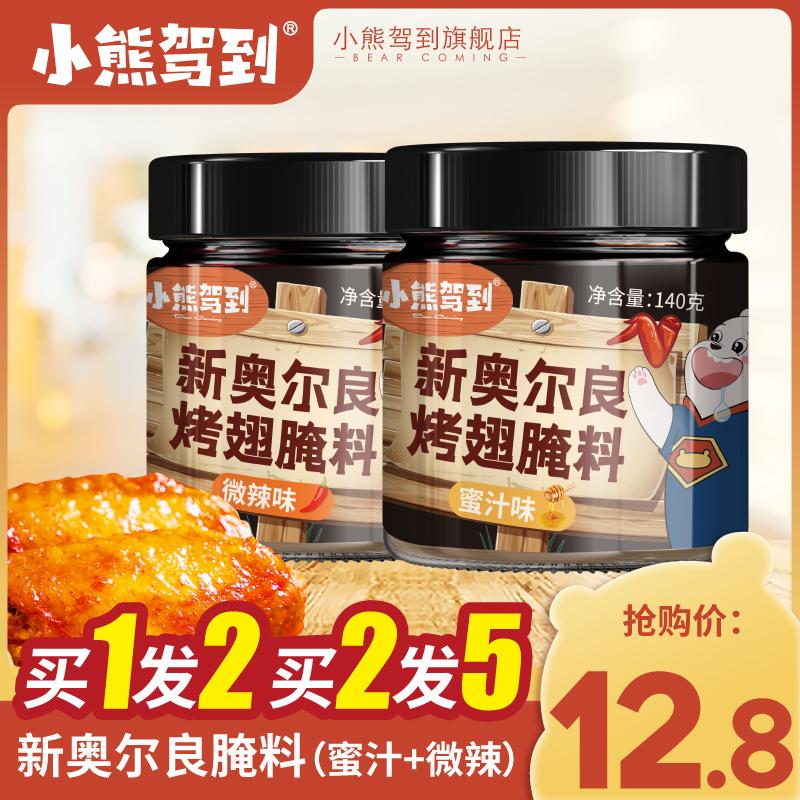 2罐新奥尔良烤翅腌料蜜汁微辣家用烤鸡翅粉炸鸡烤肉烧烤料调料