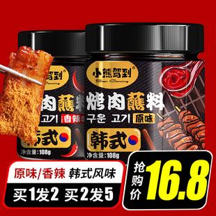2罐韩式烤肉蘸料原味香辣干碟撒料烤面筋五花肉烧烤调料家用干料
