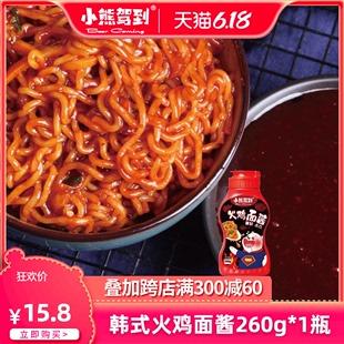 韩式火鸡面酱260g酱料博士瓶装超辣拌面调料酱韩国风味火鸡面酱包