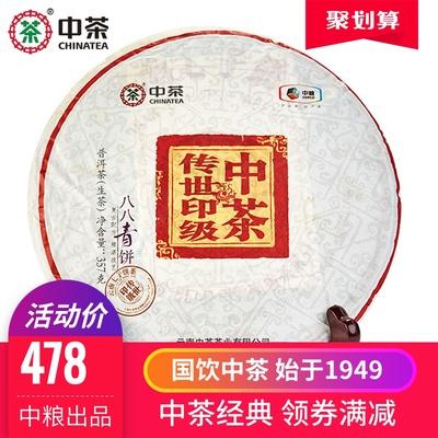 中茶普洱茶传世印级八八青饼国内版经典88生茶饼357g中粮茶叶