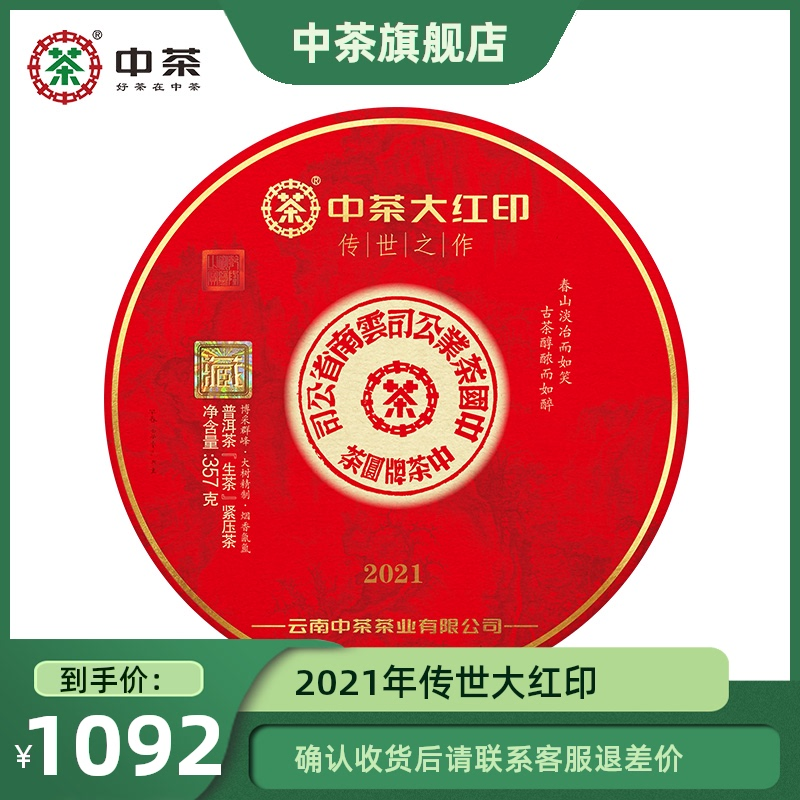 中茶普洱茶 2021年经典印级大红印普洱生茶357g 中粮茶叶